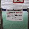 熊本空港にはアレがある。
