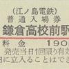 鎌倉高校前駅 普通入場券