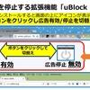 ブラウザの広告表示を停止してくれる便利な拡張機能「uBlock Origin」
