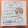 【BBAの使える英語フレーズ】番外編~ハワード先生が説く「Love」愛はマラソン?