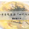【ずぼら】絶品レンジで簡単親子丼で優勝する。毎日自炊生活「四十八日目」