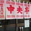 沼津の人気餃子専門店 『中央亭』