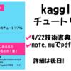 4/22技術書典Kaggle本 タイタニックチュートリアルのコンペページ翻訳を公開します。(その1)