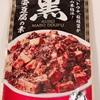 カルディ 黒麻婆豆腐の素 ヤマムロ陳麻婆豆腐と比較 正直レビュー