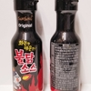 【韓国 お土産】(オススメ)  ブルダックソース(불닭소스)
