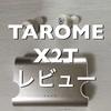 【レビュー】TAROME(タロメ)X2T Bluetoothワイヤレスイヤホンを買ってみた。ランニング、作業中で活躍!