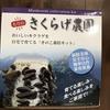 夏のきのこ栽培は「もりのキクラゲ農園」の生キクラゲ栽培日記