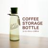 #62 コーヒー豆の保存にオススメ!カリタのコーヒーストレージボトル☆