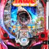 平和「CR JAWS 再臨 -SHARK PANIC AGAIN-」の筐体&PV&ウェブサイト&情報