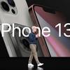 新型iPhone13の発表は9月14日(火)、予約開始は17日(金)、発売は24日(金):著名リーカー