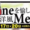デザイン 図形使い イラスト Wineを愉しむ洋風Menu カスミ 11月17日号