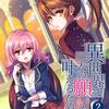 異世界の愛する人を守りたい「異世界で二人の願いを叶えるために(2)」 - 神田翔太