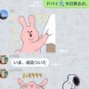 初売り・キューライス展・隅田七福神巡りの新年