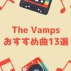 The Vampsのおすすめの曲13選|人気曲からアルバム曲まで紹介