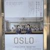 舞台『Oslo(オスロ)』を観劇した感想(ネタバレあり)