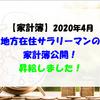 【家計簿】2020年4月 地方在住サラリーマンの家計簿公開! 昇給しました!
