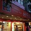 台湾オーガニック⑤ 〜オレンジマート