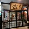 仙台市青葉区  天龍閣旅館のラドン温泉をご紹介!♨️