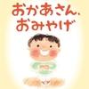 保育園ママにお勧めの絵本5選!