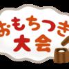 白熱!餅つき大会!【冬の幼稚園でお父さんたちの勇姿を見る】
