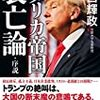 米中共同覇権を決定的に印象づける1冊ー中西輝政氏『アメリカ帝国衰亡論・序説』