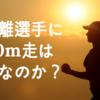 陸上競技短距離選手に有酸素性トレーニングは必要なのか?