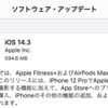 iOS 14.3/iPadOS 14.3正式リリース!AirPods Max等に対応