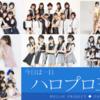"""今日は一日""""ハロプロ""""三昧(NHK-FM)"""