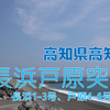 【釣り場調査】高知県高知市・長浜突堤および戸原突堤はどんな釣り場?(突堤・サーフ)