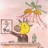 街の不動産屋 インサイトハウス ~ 令和元年抱負!~
