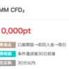 DMM CFDを申し込み・取引で110,000pt(11,000円相当)をGET!!