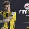 【FIFA17 体験版】タトゥーとカメラワークとモーションが印象的