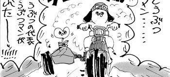 (漫画)どうぶつマンといも(2017年発表)