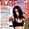 ともちんのビキニが遂に復活!「FLASH 2017年7/18号 板野友美」のグラビアの感想。