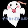 韓国の大安!?おばけがいない「手がない日」に結婚や引っ越しを!!!!2019ver.