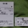 No.45 東京都交通局・京成電鉄 乗車券(押上駅)