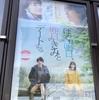 【映画】「ぼくは明日、昨日のきみとデートする」、せつない胸キュンラブストーリー。
