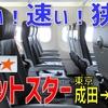 LCC最大手「ジェットスター」で東京から札幌へ! 鉄道ファン目線で利便性を考察