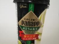 パナップ「ぶどうの女王」が美味しい。1つ上のパナップらしいパナップが美味しさを全力で楽しもう!