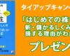 【当サイト限定】ライブスター証券口座開設で「はじめての株1年生」を無料プレゼント♪