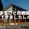【福レポ】マンホールカードまであるの!?西郷村の『まるごと西郷館』に行ってきましたよー!