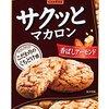 「サクッとマカロン」軽くアーモンド香ばしいクッキー♪