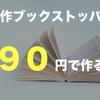 【90円で自作!】ブックストッパーをたったの90円で簡単に手作りする!