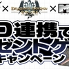 MHF-Z × DDON × モンハン部 ID連携でプレゼントゲットキャンペーン(クエックエッグーク)
