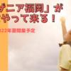 「キッザニア福岡」が福岡にやって来る!