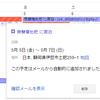 じゃらん の広告メールから Google カレンダー に予定が誤って登録された話