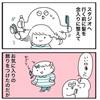 カーテンからお姫様が出てきた話【4コマ2本】
