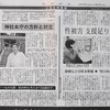 改憲に異 異端の宮司 神社本庁の方針と対立