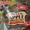 フジパン ベイクドりんごチーズタルト 食べてみました