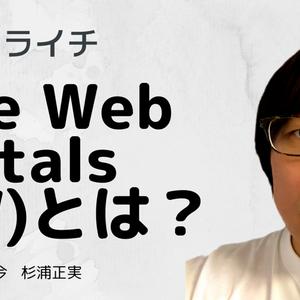 Core Web Vitals(CWV)とは?